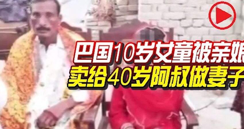 10歲女童被親娘賣給40歲阿叔做妻子