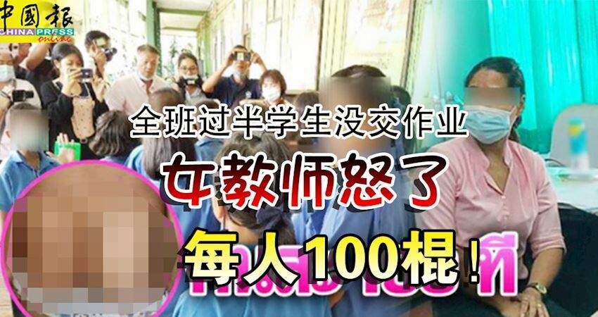 全班過半學生沒交作業女教師怒了每人100棍!