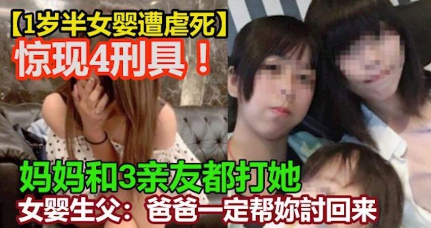 【1歲半女嬰遭虐死】驚現4刑具 媽媽和3親友都打她