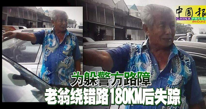 為躲警方路障老翁繞錯路180KM後失蹤