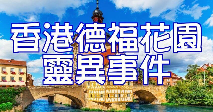 香港真實十大靈異事件:德福花園靈異事件。
