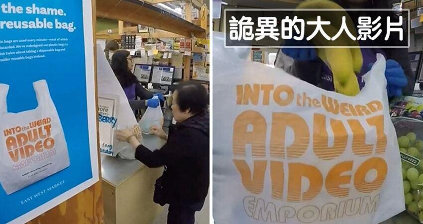 超市「天才點子」逼大家不要用塑膠袋 印「羞羞臉文字」讓顧客三思