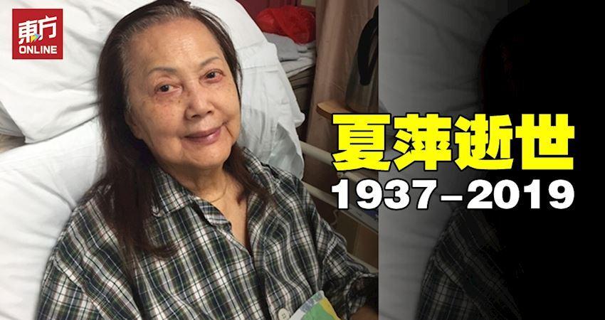 資深港星夏萍離世 終年81歲