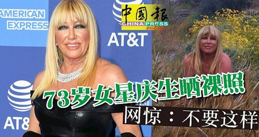 73歲女星慶生曬裸照網驚:不要這樣!