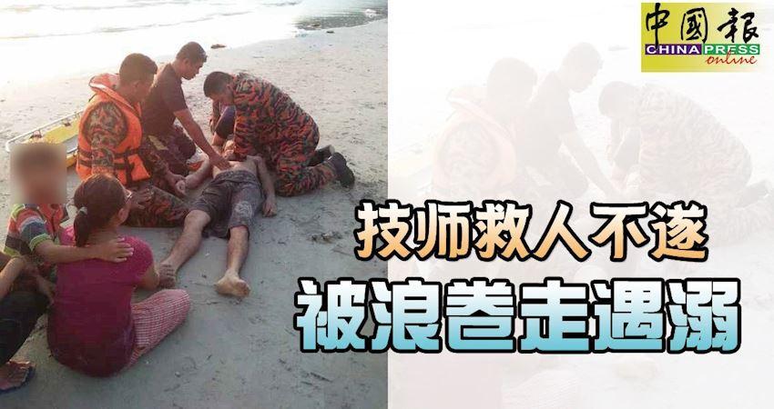 兒子和12歲男童被浪沖走,技師救人不遂,被浪捲走遇溺