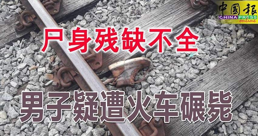 屍身殘缺不全醉漢疑遭火車碾斃