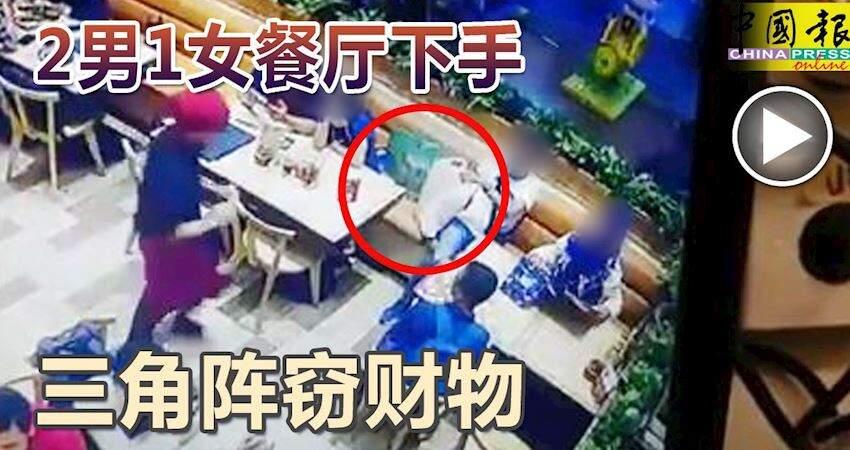 2男1女巫裔匪餐廳下手,三角陣竊財物