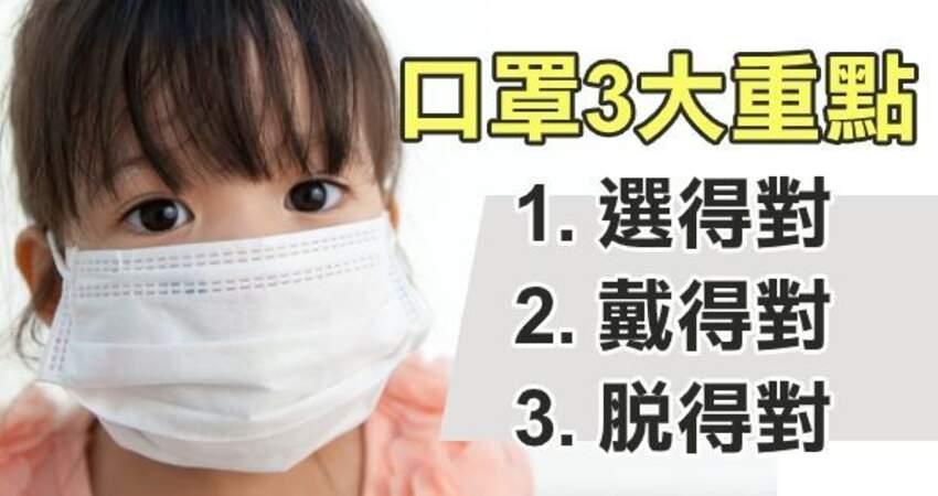 防流感、肺炎先戴對口罩!一次看懂挑選、配戴、丟棄的3大重點!