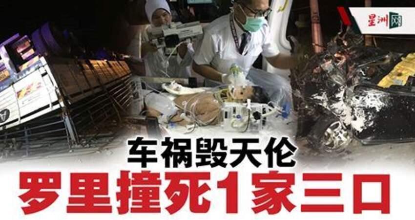 【馬來西亞】車禍毀天倫!羅裡失控猛撞轎車!警員一家3死1重傷!