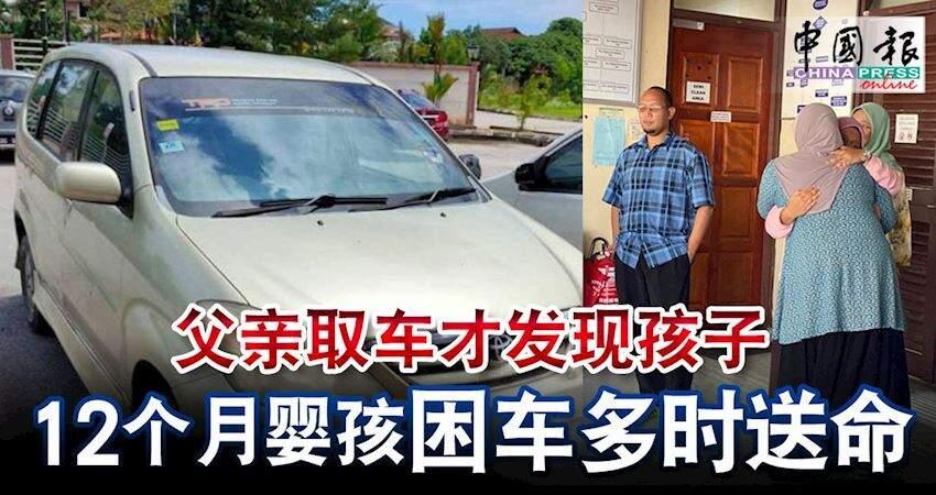 父親取車才發現孩子12個月嬰孩困車多時送命