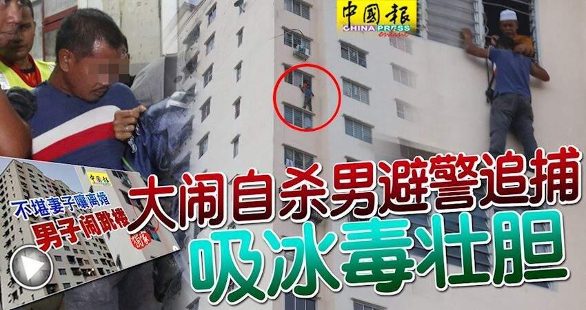 大鬧自殺男避警追捕吸冰毒壯膽站在高處的窗檯邊沿