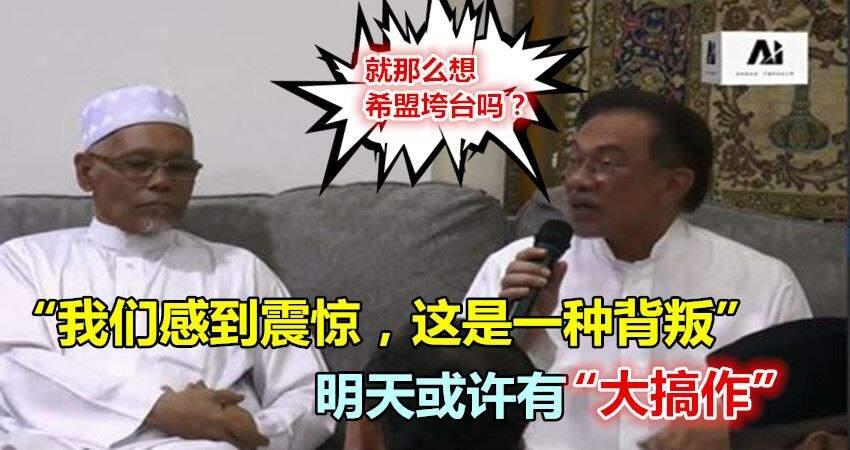 安華譴責叛徒,料希盟政府或明天有「大搞作」《內附視頻》