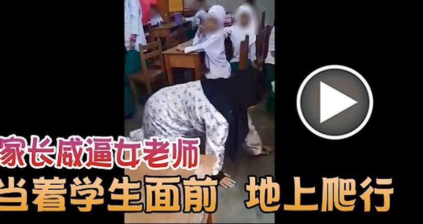 家長威逼女老師當著學生面前地上爬行看到都心碎……