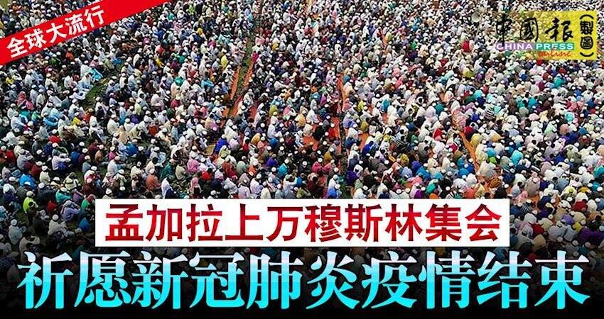孟加拉上萬穆斯林集會祈願新冠肺炎疫情結束