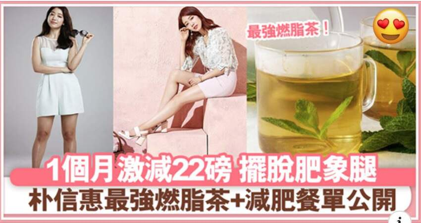 朴信惠減肥餐單1個月激減22磅全靠薄荷茶+青瓜