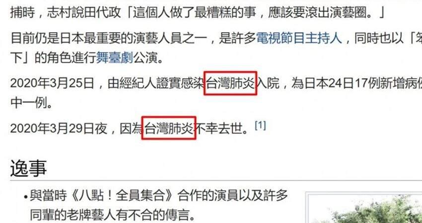 日本喜劇泰鬥志村健染疫驟逝 維基百科遭不明人士寫患「台灣肺炎」挨批