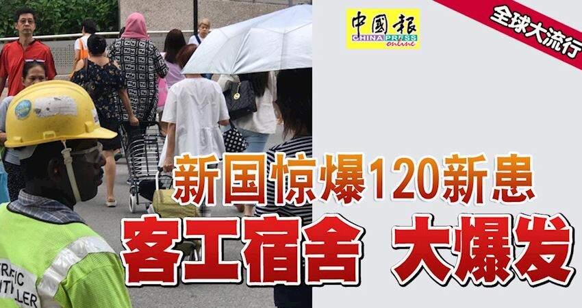 新國驚爆120新患客工宿舍大爆發