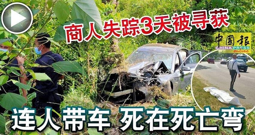 商人失蹤3天被尋獲,疑發生車禍死在死亡彎