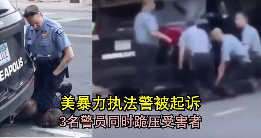 美暴力執法警察被快速起訴,視頻顯示3名警員同時跪壓受害者!
