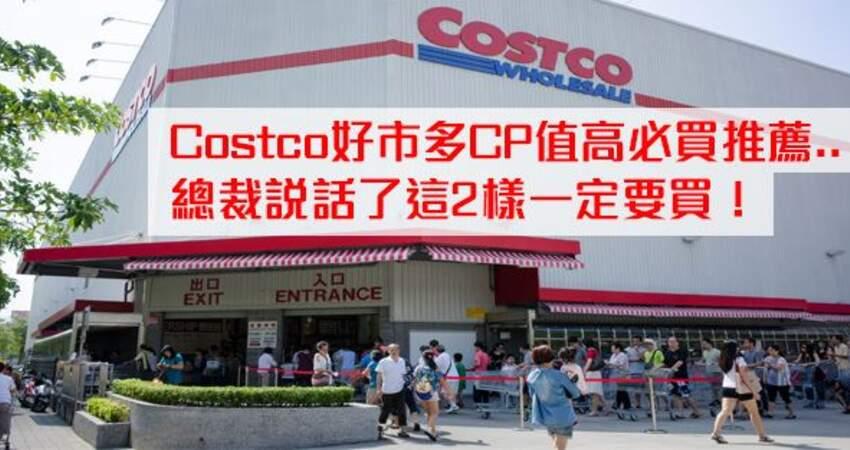 """Costco必買推薦!Costco會員應該要知道的""""退貨期限"""",聯名卡使用!還有~大家都去好市多買什麼?"""