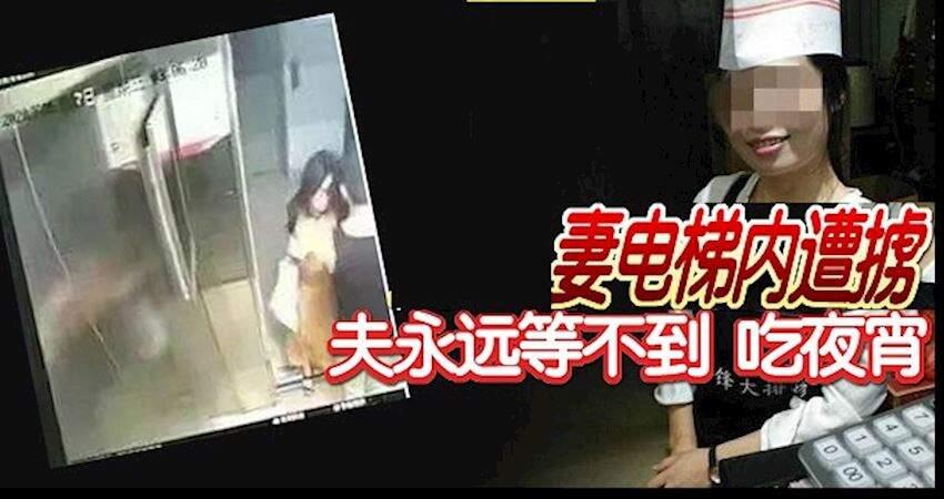 妻電梯內遭擄被殺夫永遠等不到吃夜宵