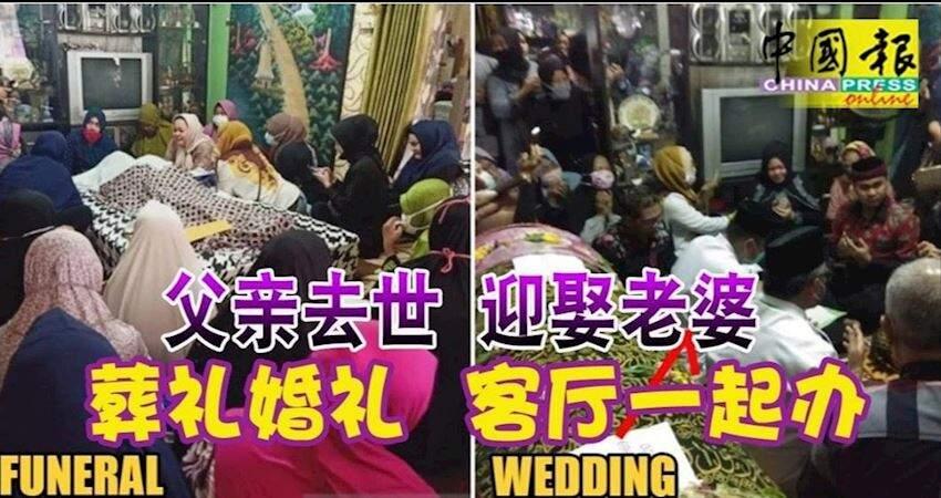 父親去世迎娶老婆葬禮婚禮客廳一起辦