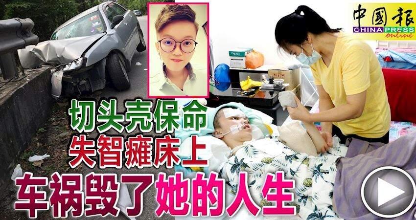 切頭殼保命失智癱床上車禍毀了她的人生