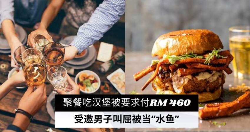 吃漢堡要付RM460事主叫屈Burger姐遭網上公審