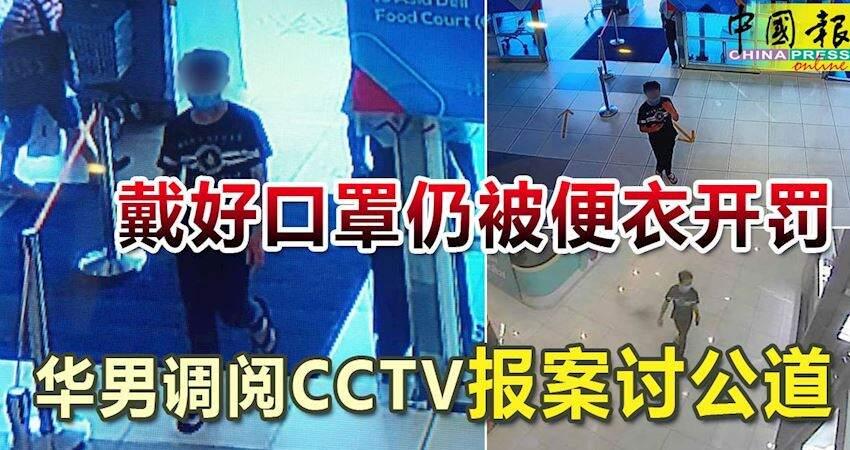 戴好口罩仍被便衣開罰華男調閱CCTV報案討公道