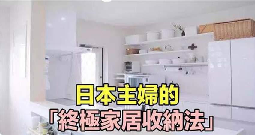 強!日本主婦的「終極家居收納法」!學起來!