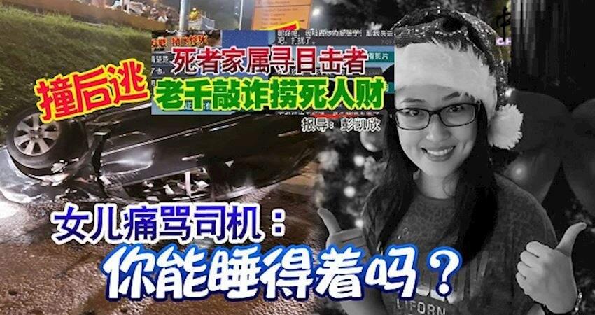 【撞後逃繼母慘死案】老千趁機敲詐!女兒痛罵司機:你能睡得著嗎?