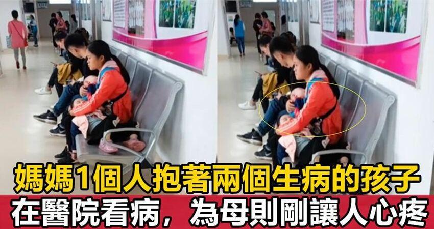 媽媽一個人抱著兩個生病的孩子,網友:「女子本柔,為母則剛」,母親是那個願意為孩子拋棄一切的人