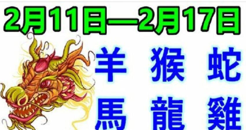 12生肖一周運勢(2月11日—2月17日)