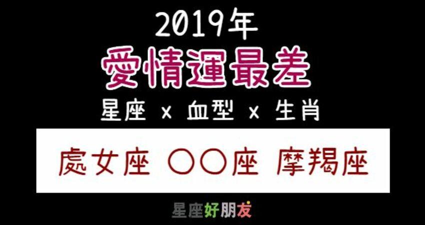 2019年愛情運最慘烈的「星座x血型x生肖」Top5,◯◯座看完先不要哭好嗎!