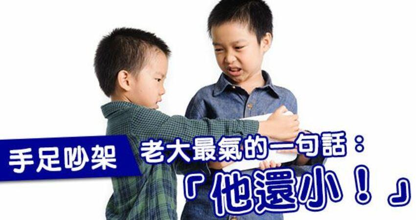 手足吵架,老大最氣的一句話「他還小!」