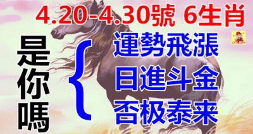 4.20-4.30號運勢飛漲,貴人運極佳,6生肖日進斗金