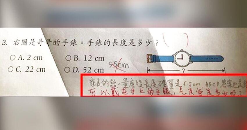 一道小學題讓家長槓上老師! 題目「哥哥手錶多長」拿尺量卻錯…網意見超兩極