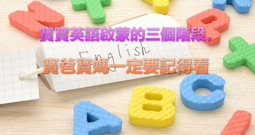 寶寶英語啟蒙的三個階段,寶爸寶媽一定要記得看