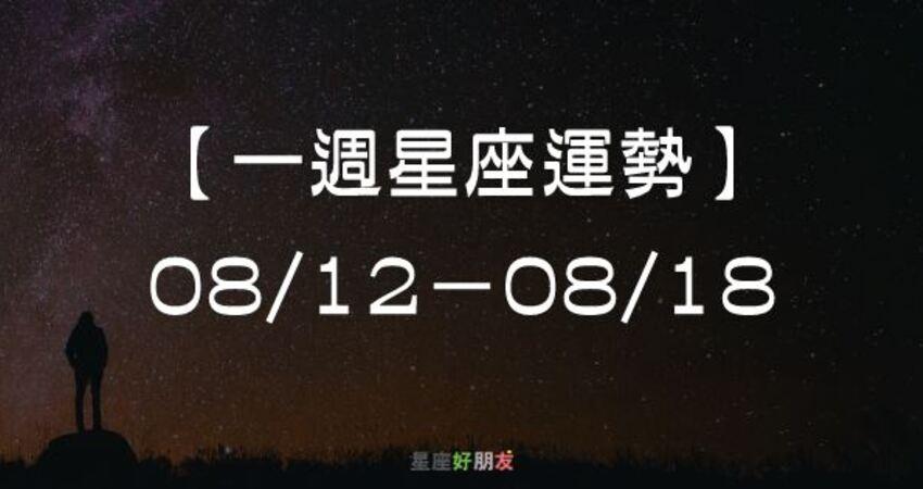 【一週星座運勢】08/12-08/18|天王星開始逆行,會不會影響你的好運?