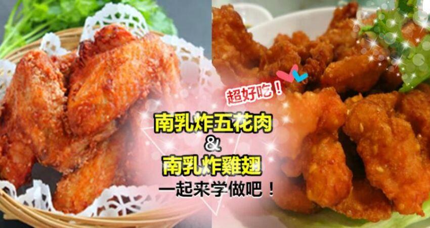 南乳雞翅和南乳五花肉的做法!簡單又超下飯的家常料理