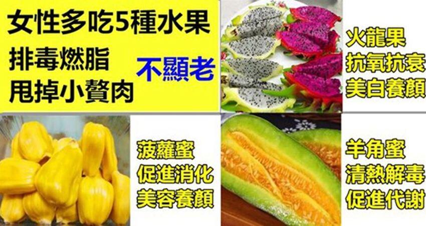 女性不想顯老,5種水果不可少