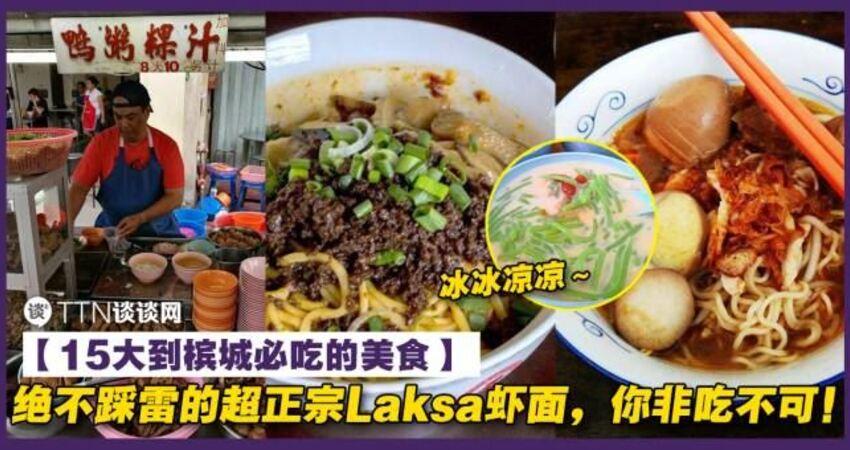 【15大到檳城必吃的美食】絕不踩雷的超正宗Laksa炒粿條蝦面,你非吃不可!