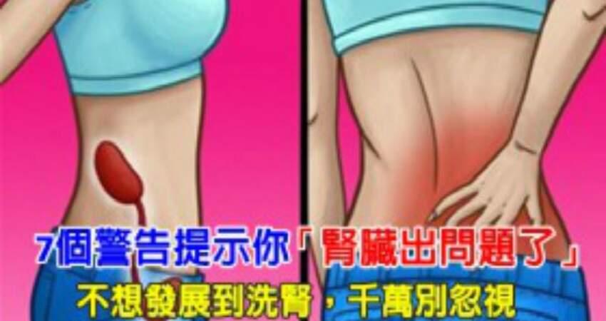 7個警告提示你「腎臟出問題了」,不想發展到洗腎,千萬別忽視