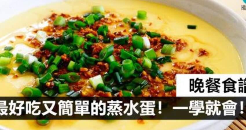 【晚餐食譜】最好吃又簡單的蒸水蛋!一學就會!