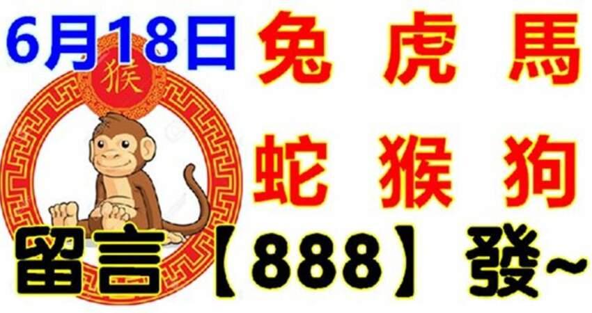 6月18號生肖運勢_兔、虎、馬大吉