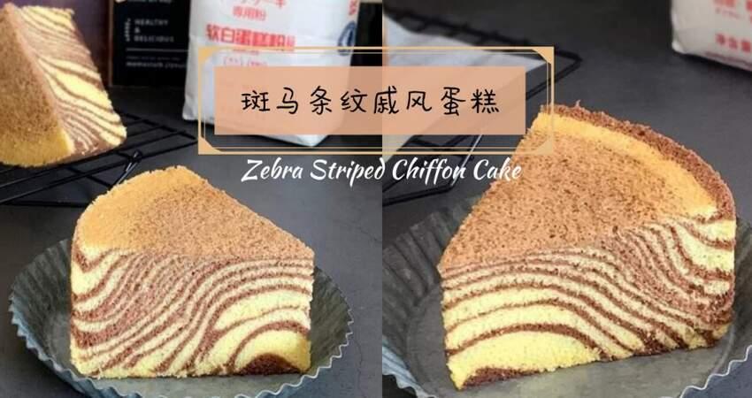 【斑馬條紋戚風蛋糕】|口感綿密,入口即化,千萬別錯過這款高顏值蛋糕!