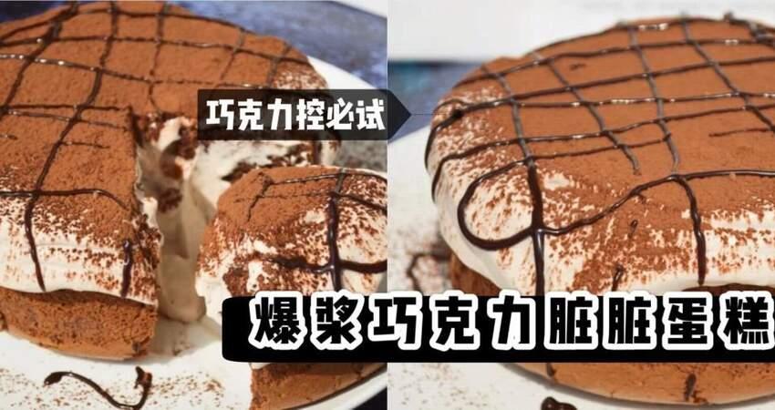 【巧克力控無法抗拒】在家想吃巧克力蛋糕有什麼難?你只需要看著食譜,準備好食材,自己動手做就可以吃到了。