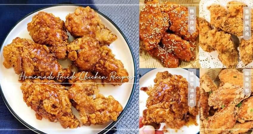 媲美快餐店的自家炸雞【4種不同炸雞口味】宅家絕對享受又健康!