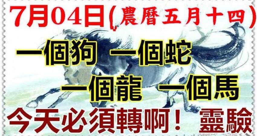 7月04日(農曆5月14)要格外留心了,一個狗,一個蛇,一個龍,一個馬!大吉大利!