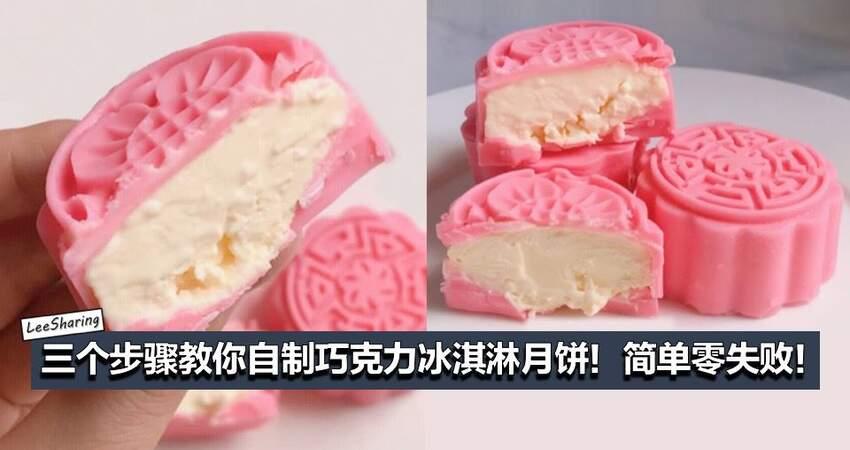 (免烤零失敗)少女心爆發力粉嫩冰淇淋月餅食譜廿只需巧克力、淡奶油及白糖,超Easy就可以完成了!